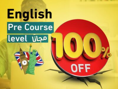 المستوى التمهيدي الإنجليزي   Pre course level